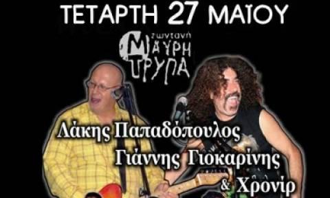 Ο Λάκης Παπαδόπουλος και ο Γιάννης Γιοκαρίνης στη Ζωντανή Μαύρη Τρύπα