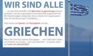 Η Ομογένεια της Βιέννης διοργανώνει εκδήλωση με σύνθημα «Είμαστε όλοι Ελληνες»