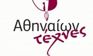 Αθηναίων Τέχνες: εκδηλώσεις των εργαστηριών των Πολιτιστικών Κέντρων του Δήμου Αθηναίων