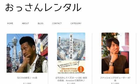 Ιαπωνία: Νοίκιασε έναν μεσήλικα άνδρα... γιατί μπορείς!