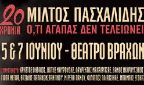 Κερδίστε προσκλήσεις για την συναυλία του Μίλτου Πασχαλίδη στο Θέατρο Βράχων