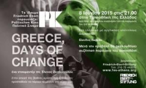 Greece: Days οf Change, της Έλενας Ζερβοπούλου στη Ταινιοθήκη της Ελλάδος