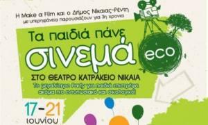 Τα Παιδιά Πάνε Σινεμά eco στο Κατράκειο