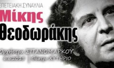 90 χρόνια Μίκης Θεοδωράκης: Επετειακή συναυλία στο Χυτήριο