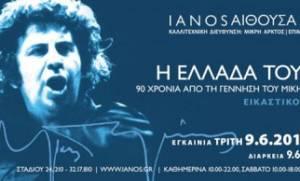 Η Ελλάδα του Μίκη: Ομαδική έκθεση στην Ιανός Αίθουσα Τέχνης