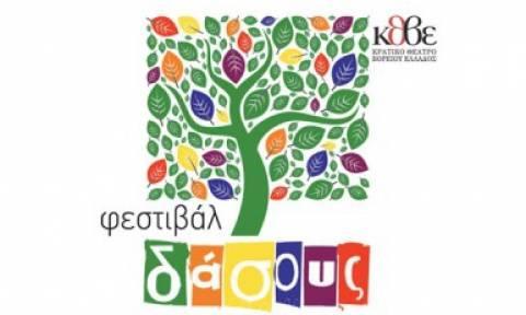 1ο Φεστιβάλ Δάσους από το Κρατικό Θέατρο Βορείου Ελλάδος