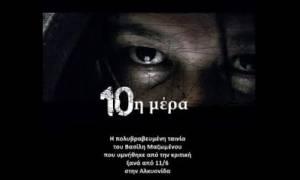 10η Μέρα, του Βασίλη Μαζωμένου