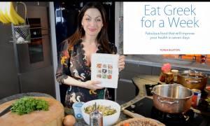 Ελληνίδα του Λονδίνου προτείνει «Eat Greek for a Week» (video)
