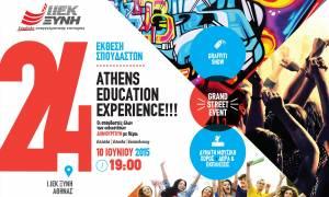 «Ελλάδα, ελπίδα, εκπαίδευση» στην 24η Έκθεση Σπουδαστών ΙΕΚ ΞΥΝΗ Αθήνας