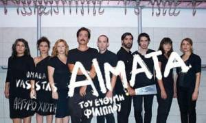Η παράσταση Αίματα ταξιδεύει με τη Στέγη με προορισμό 2 γαλλικά φεστιβάλ