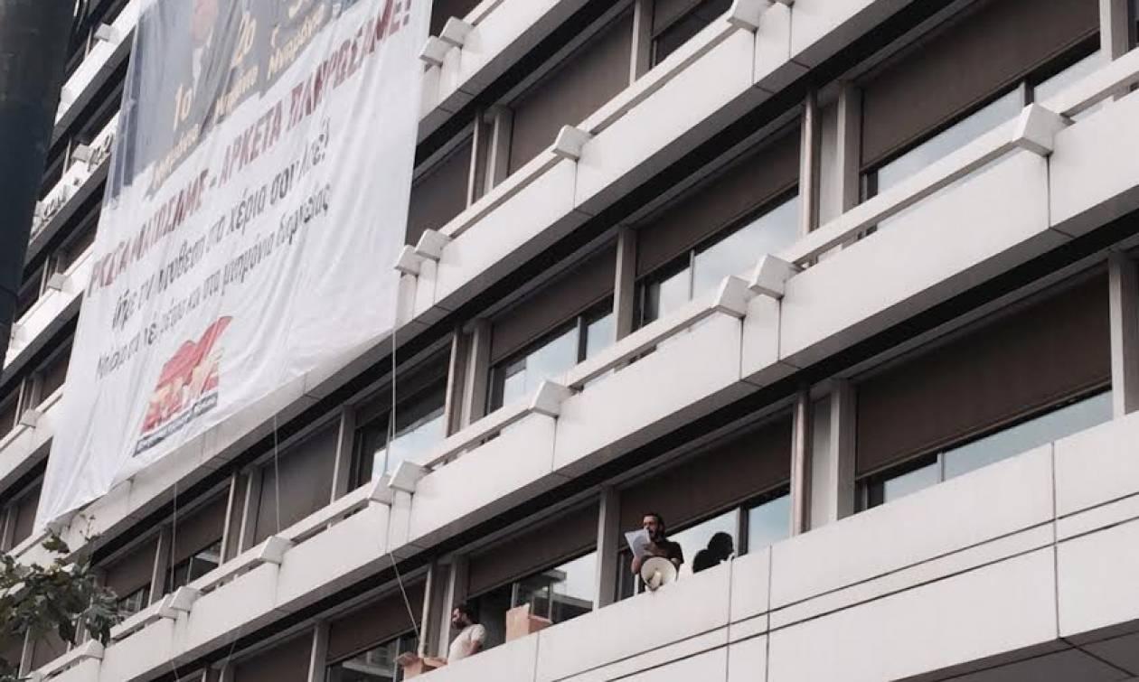 Διαμαρτυρία ΠΑΜΕ μπροστά στο κτήριο του Υπουργείου Οικονομικών (pics)