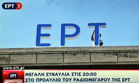 Η ΕΡΤ και πάλι στον «αέρα» - Συγκίνηση και εκδηλώσεις για την επαναλειτουργία της (pics)