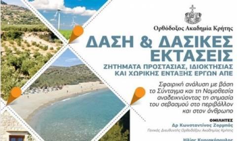 Κρήτη: Ημερίδα της Ορθοδόξου Ακαδημίας Κρήτης για τα δάση