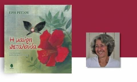 Σάμος: Η Έρη Ρίτσου παρουσιάζει το νέο παιδικό βιβλίο της