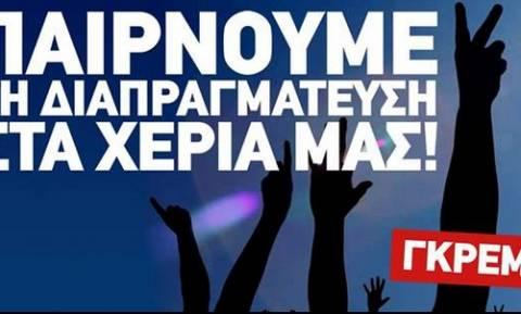 Πολίτες καλούν σε συλλαλητήρια για τη διαπραγμάτευση μέσω facebook