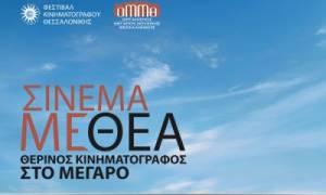 Σινεμά με Θέα από το Φεστιβάλ Κινηματογράφου Θεσσαλονίκης