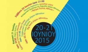 Τα μουσικά σύνολα του Δήμου Αθηναίων γιορτάζουν την Ευρωπαϊκή Ημέρα Μουσικής