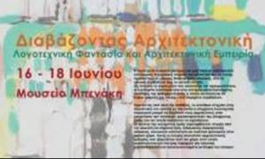 Διαβάζοντας Αρχιτεκτονική-Λογοτεχνική Φαντασία & Αρχιτεκτονική Εμπειρία:Συνέδριο στο Μουσείο Μπενάκη