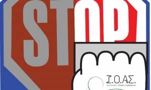 ΙΟΑΣ: Επιχείρηση Καθαρές Πινακίδες