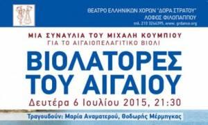 Βιολάτορες του Αιγαίου: Συναυλία του Μιχάλη Κουμπιού για το Αιγαιοπελαγίτικο βιολί
