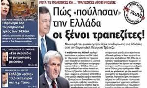 Αποκάλυψη – «βόμβα»: Πώς «πούλησαν» την Ελλάδα οι ξένοι τραπεζίτες