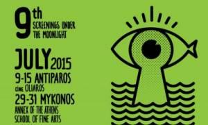 9ο Διεθνές Φεστιβάλ Ταινιών Μικρού Μήκους Psarokokalo