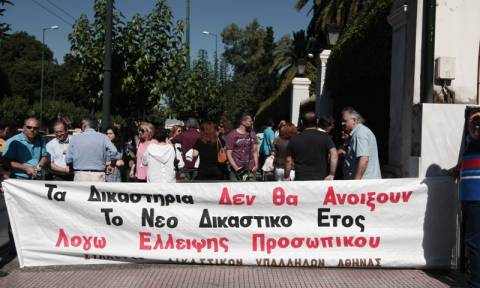 Συγκέντρωση διαμαρτυρίας υπαλλήλων δικαστηρίων στο υπ. Διοικητικής Μεταρρύθμισης
