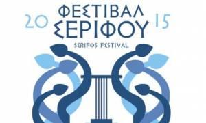 Φεστιβάλ Σερίφου 2015: Το πρόγραμμα