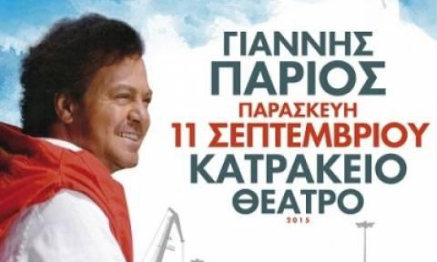 Το καλοκαίρι δεν τελειώνει ποτέ: Ο Γιάννης Πάριος το Σεπτέμβριο στο Κατράκειο