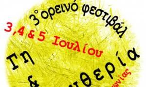 3ο Ορεινό Φεστιβάλ Γη κι Ελευθερία στη Λακωνία