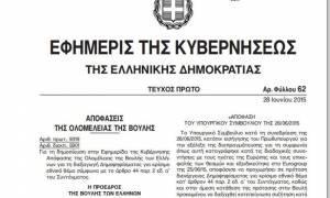Εκδόθηκε το ΦΕΚ για το δημοψήφισμα της 5ης Ιουλίου