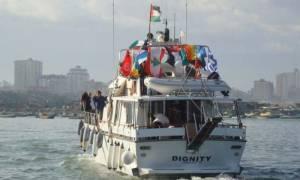 Το Ισραήλ μπλόκαρε νέο στολίσκο για τη Γάζα