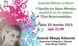 Εβδομαδιαίο πρόγραμμα του Φεστιβάλ στο Ανοιχτό Θέατρο Κολωνού