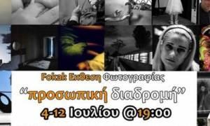 Προσωπική διαδρομή: Έκθεση φωτογραφίας σπουδαστών της Fokal στο Καλλιτεχνείο των Αχαρνών