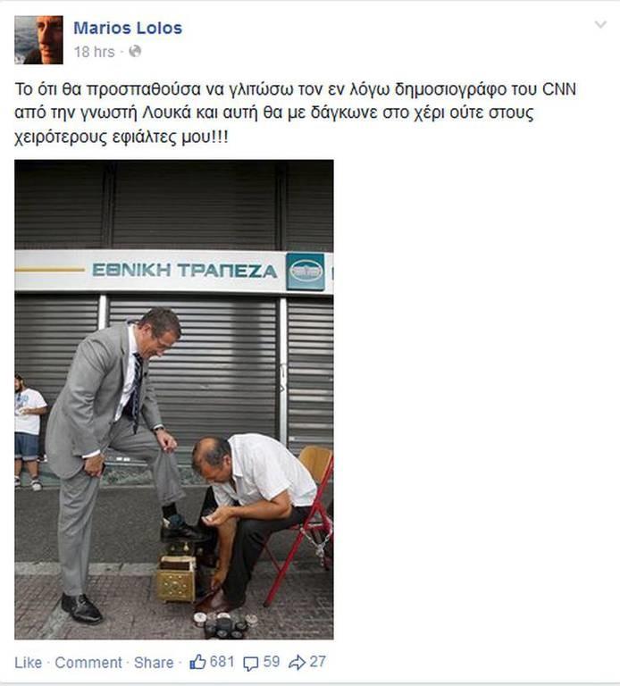 Η Ελένη Λουκά δάγκωσε γνωστό φωτορεπόρτερ! (photo)