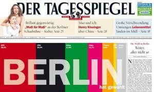Δημοψηφισμα-Tagesspiegel: Ήρθε η ώρα για απομείωση του ελληνικού χρέους