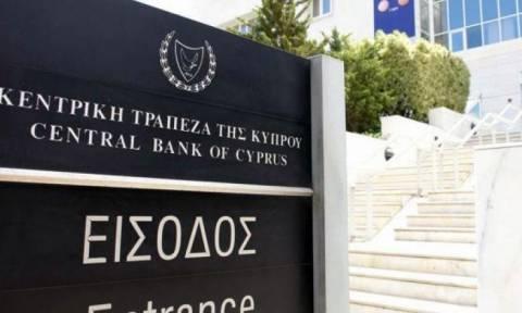 Κεντρική Τράπεζα Κύπρου: Μειώσεις επιτοκίων