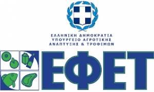 ΕΦΕΤ: Ανάκληση προϊόντος από κρέας κοτόπουλου