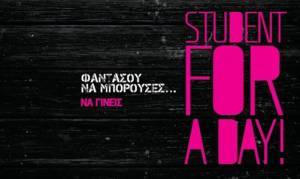 Student for a day: Πρωτοβουλία από το ΙΙΕΚ
