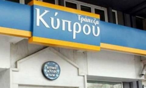 Τράπεζα Κύπρου: Κάτω από €6 δισ. ο ELA
