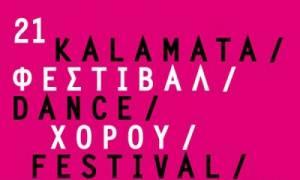 21o Διεθνές Φεστιβάλ Χορού Καλαμάτας: Παράλληλες εκδηλώσεις
