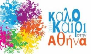 Φεστιβάλ στο προαύλιο του Εθνικού Αρχαιολογικού Μουσείου με δωρεάν εκδηλώσεις