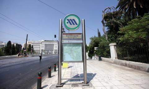 Κλειστός ο σταθμός του Μετρό στο Σύνταγμα από τις 6 το απόγευμα της Τετάρτης (15/7)