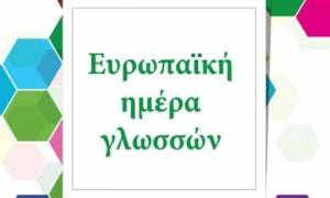 Ευρωπαϊκή Ημέρα Γλωσσών 2015: Online Διαγωνισμός