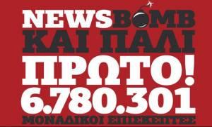 Το Newsbomb.gr πρώτο και με αποδείξεις από τις 15 Ιουνίου μέχρι τις 15 Ιουλίου
