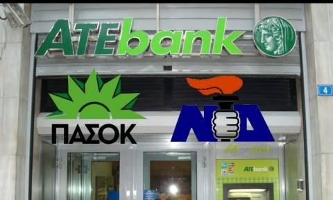 Σκάνδαλο ΑΤΕ: ΠΑΣΟΚ και ΝΔ «φέσωσαν» με πάνω από 200 εκατ. ευρώ την Αγροτική