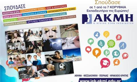 Οι νέοι επιλέγουν ΙΕΚ ΑΚΜΗ για την επαγγελματική τους αποκατάσταση aa44fc9ee3b