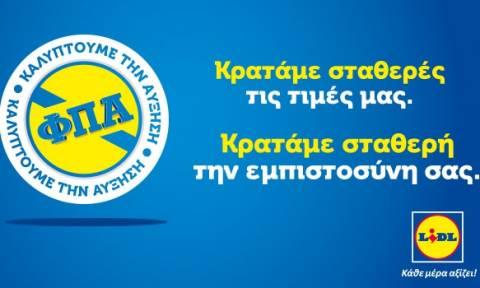 Lidl Hellas: Καλύπτουμε την αύξηση του ΦΠΑ