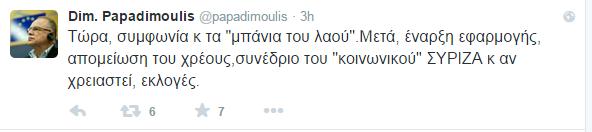 papadimoulis1