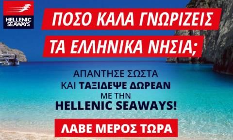 Ταξιδέψτε δωρεάν με το Newsbomb.gr και την Hellenic Seaways -  Πάρτε μέρος στο μεγάλο διαγωνισμό